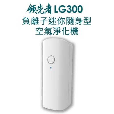 領先者 LG300 負離子迷你隨身型 空氣清淨機(可掛脖)-急
