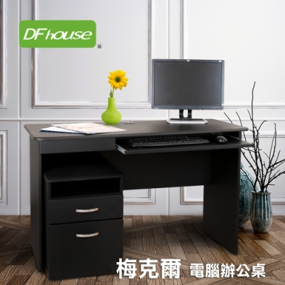 DFhouse梅克爾電腦辦公桌1抽1鍵+活動櫃-2色 122*49*72