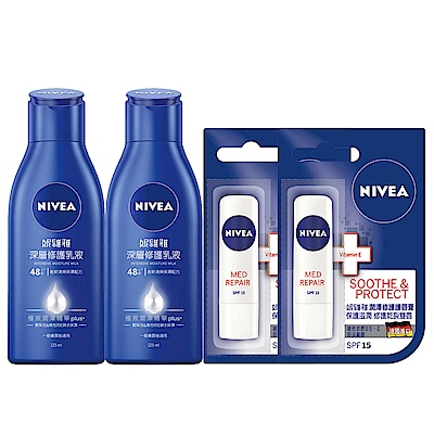 妮維雅 深層修護乳液125ml*2入+潤澤護唇膏4.8g*2入