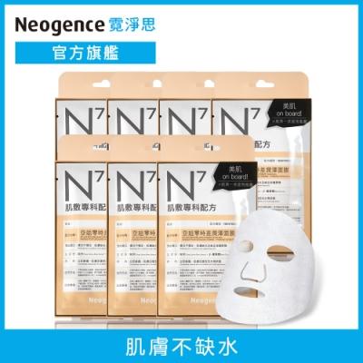 Neogence霓淨思 N7空姐零時差潤澤面膜7入組(共28片)