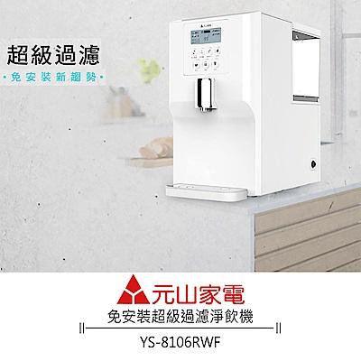 元山免安裝移動式溫熱RO淨飲機YS-8106RWF