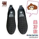 SM-蠟筆小新授權-透氣網布輕盈水鑽懶人休閒鞋-美牙款-黑色  (兩色)