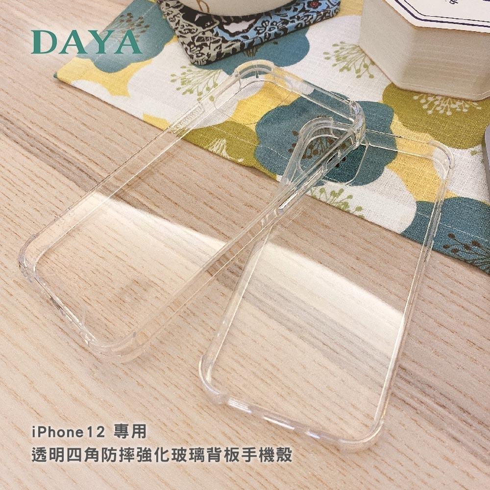 【DAYA】iPhone12 Pro Max 6.7吋 透明四角防摔強化玻璃背板手機殼