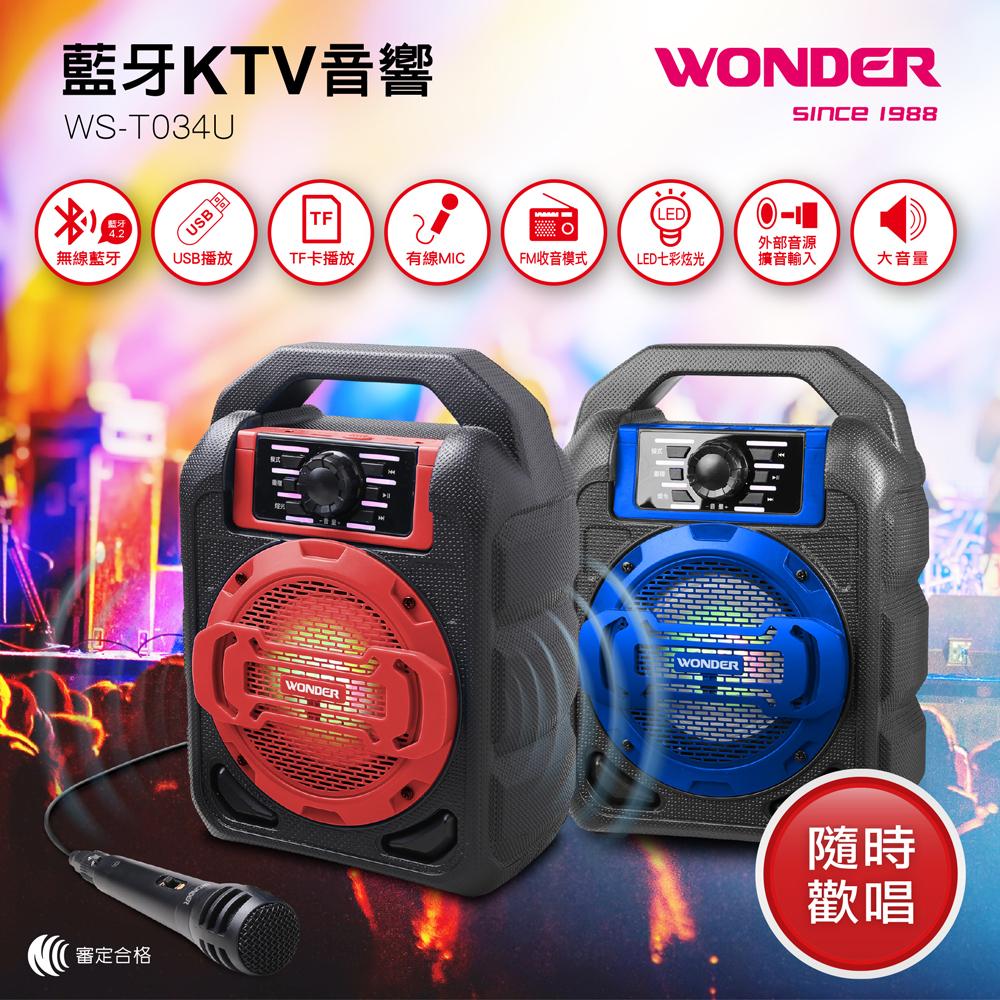 WONDER旺德 藍牙KTV音響 WS-T034U
