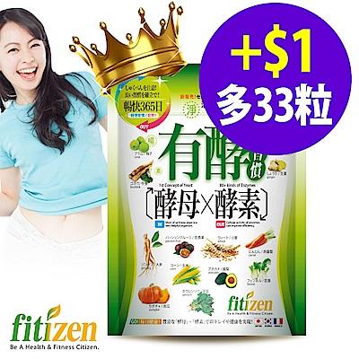 【好菌、提升自救!】Fitizen 有酵習慣 ( 117粒/包)