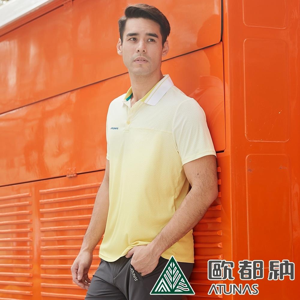 【ATUNAS 歐都納】男款防曬吸濕排汗涼感短袖POLO衫A1PS2001M檸檬黃