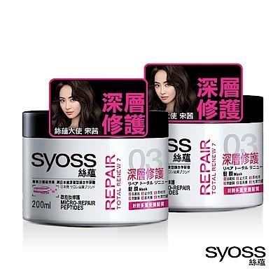 syoss 絲蘊 深層修護髮膜200ml 2入組