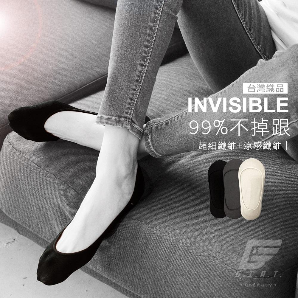 GIAT台灣製淺口涼感後跟防滑隱形襪/襪套