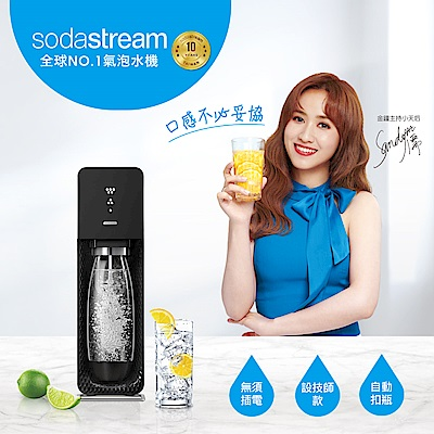 SodaStream SOURCE氣泡水機(黑)