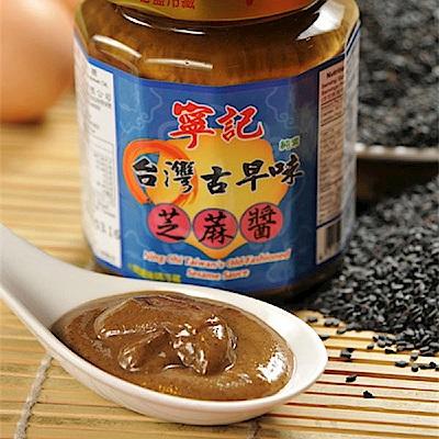 寧記 台灣古早味芝麻醬(280g/罐,共兩罐)