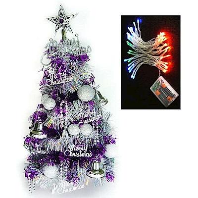摩達客 繽紛2尺(60cm)紫色金箔聖誕樹(銀色系裝飾+LED50燈電池燈彩光)