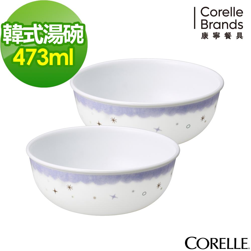 (下單5折)(送1入保鮮盒)CORELLE康寧夢想星球2件式餐碗組(B01)