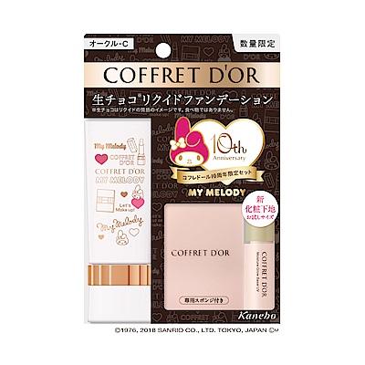 Kanebo佳麗寶 COFFRET D OR光透裸肌保濕粉底液UV限定組B