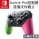 [滿件出貨] Switch Pro控制器 漆彈大作戰2 特別版 台灣公司貨 product thumbnail 1