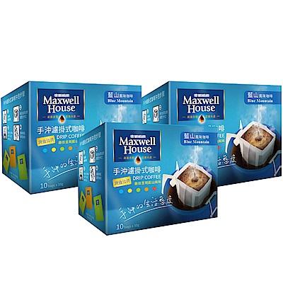 Maxwell麥斯威爾 手沖濾掛式咖啡-藍山風味(10入x3盒)