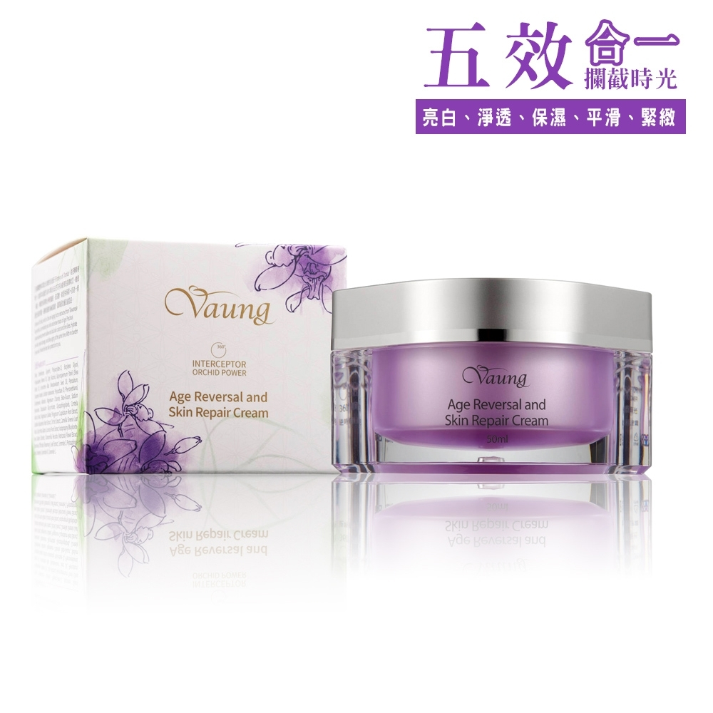 【生達-Vaung】逆時修護肌密霜50ml(5效合1不老乳霜)