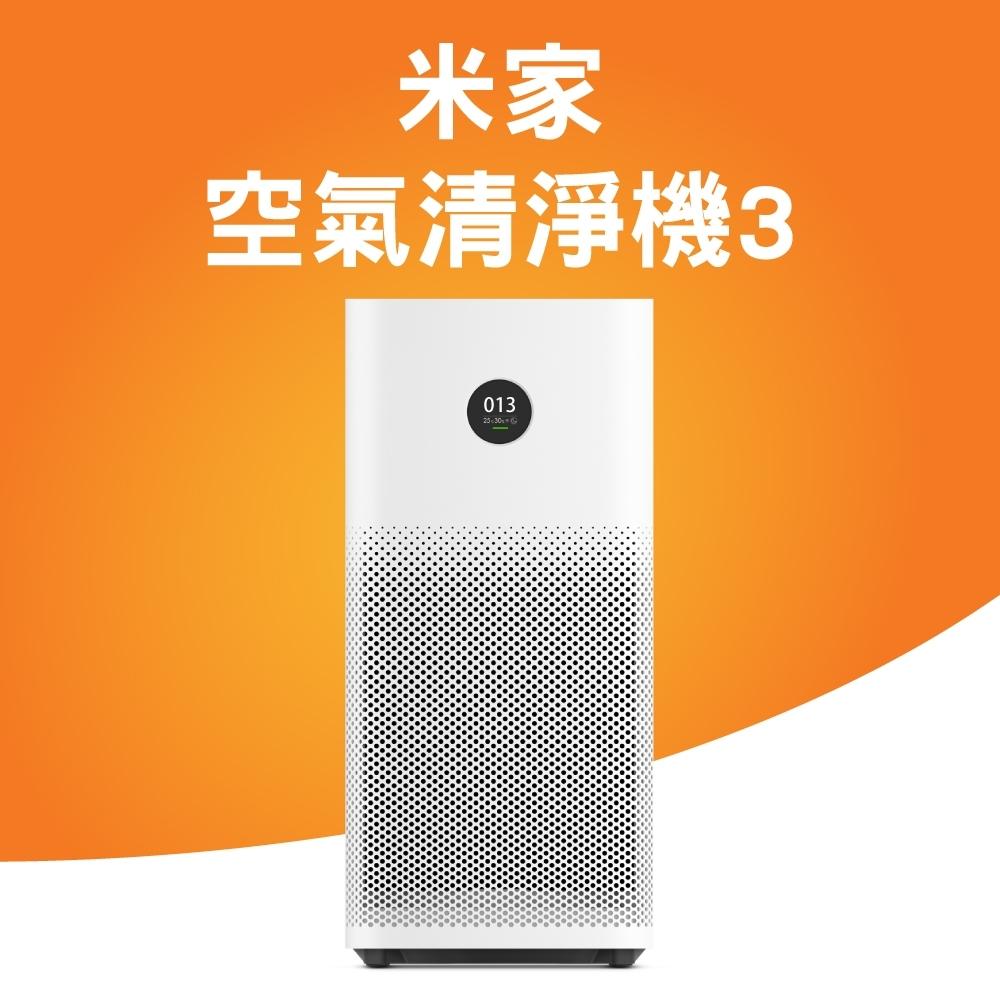 小米 米家空氣清淨機3