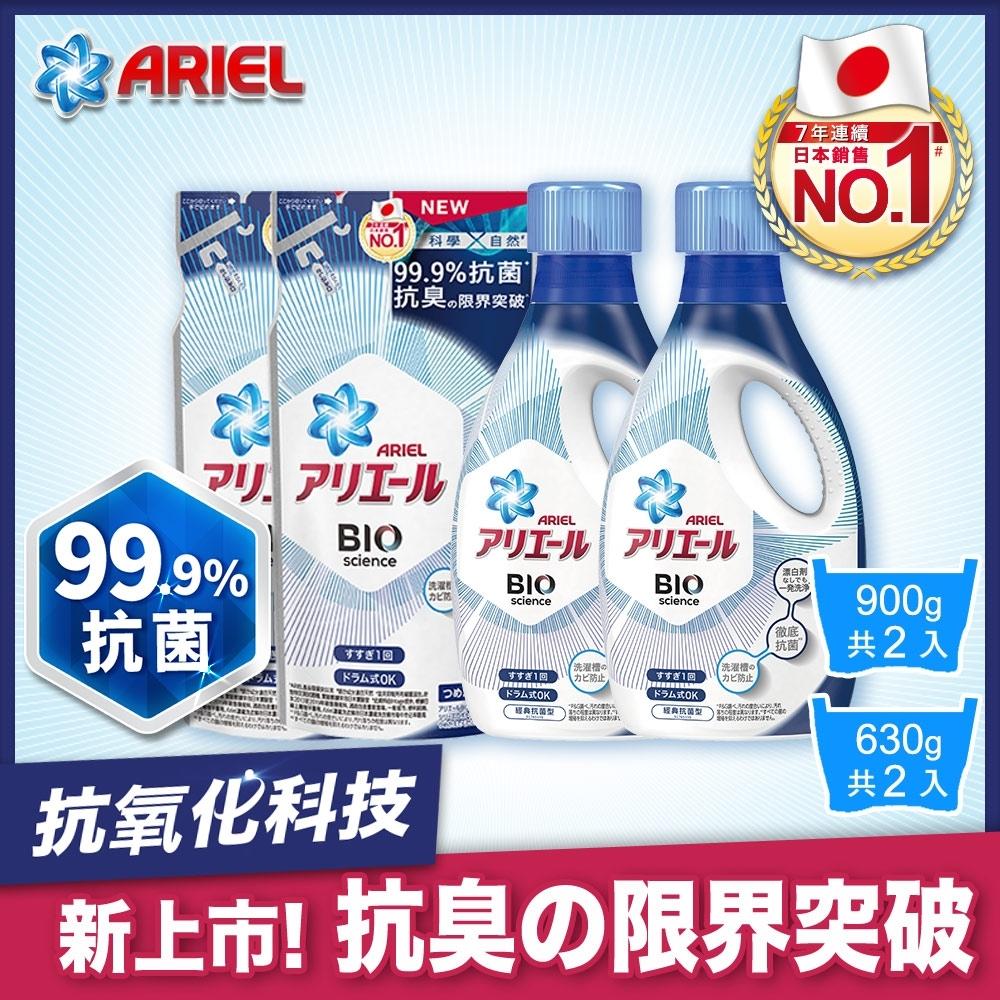 【日本ARIEL】新升級超濃縮深層抗菌除臭洗衣精 2+2件組(900g瓶裝 x2+630g補充包 x2)(經典抗菌型)