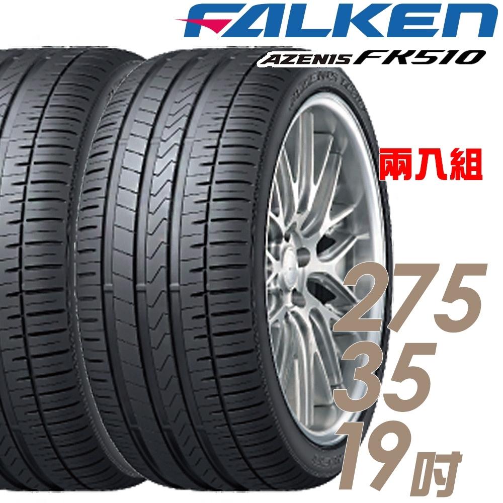 【飛隼】AZENIS FK510 濕地操控輪胎_二入組_275/35/19(FK510)