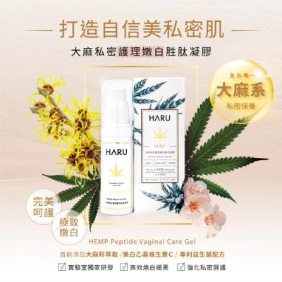 HARU 含春大麻私密護理嫩白胜肽凝膠(30ml)