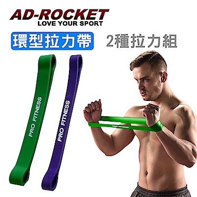 AD-ROCKET PRO FITNESS 橡膠彈力帶 拉力繩 阻力帶 紫 綠