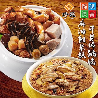 珍苑x碗碟筷香 人氣功夫菜(麻油雞米糕+干貝佛跳牆)