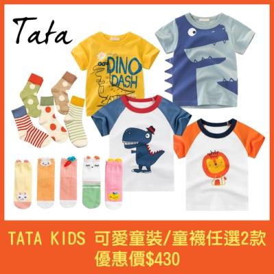 [時時樂] TATA KIDS可愛童裝/童襪任選2款優惠價430