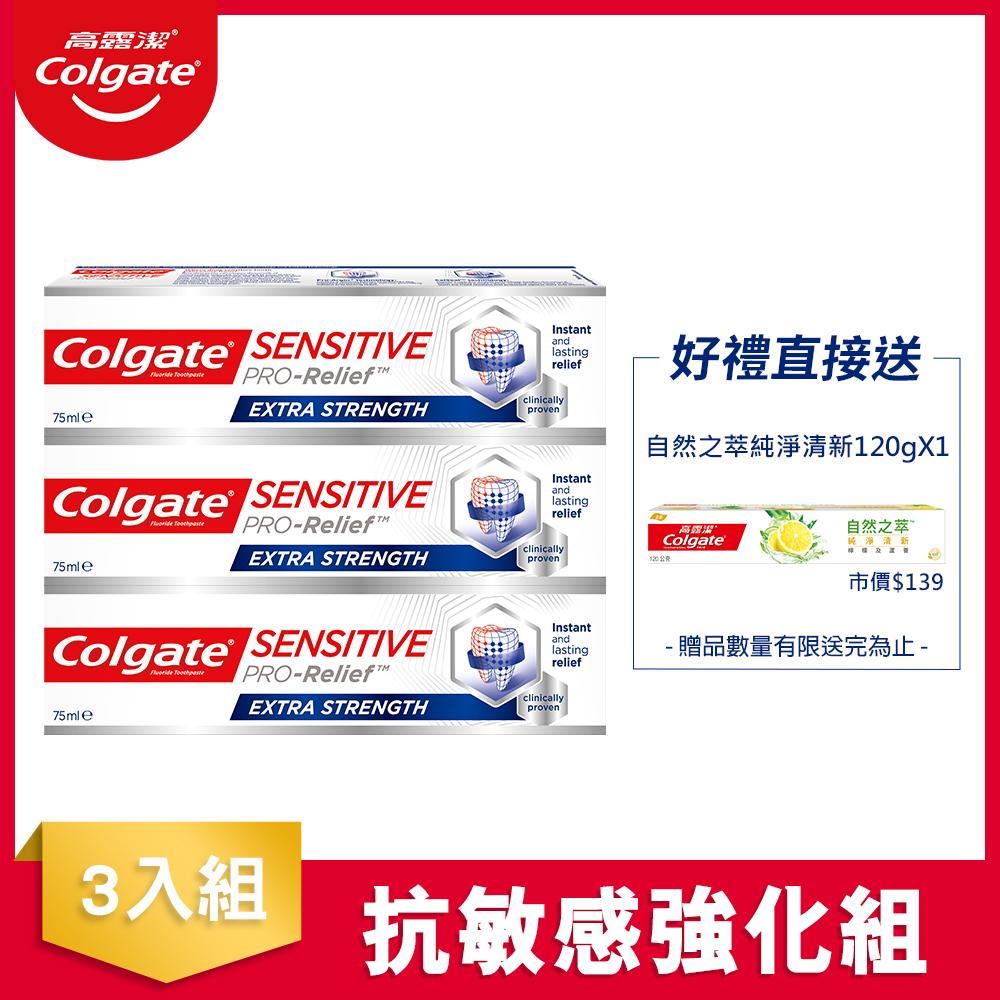 高露潔 抗敏專家 - 全齒強化牙膏110g*3