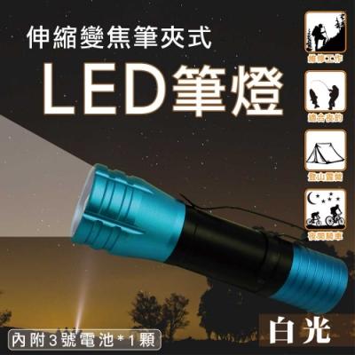 【BWW嚴選】伸縮變焦筆夾式LED筆燈-白光(CY-2208)