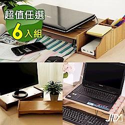 (團購6入組)佶之屋  木質DIY可調式螢幕/筆電收納架任選