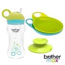 英國 Brother Max 繽紛拉環旋轉吸管水壺+輕鬆握餐盤+吸盤