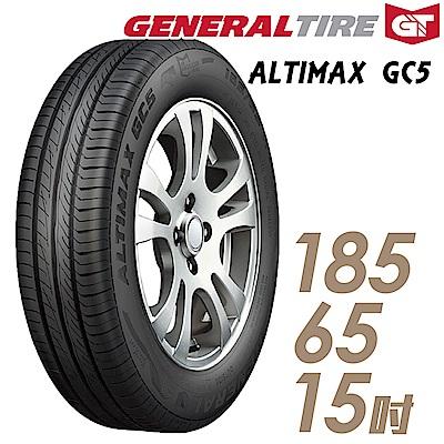 【將軍】ALTIMAX GC5_185/65/15吋 靜音舒適輪胎_送專業安裝 (GC5)