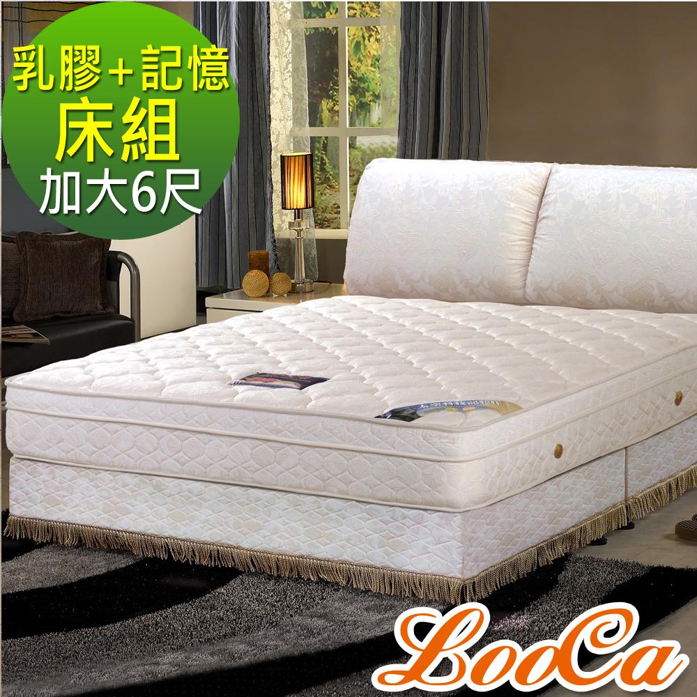 LooCa 加大6尺-歐爵乳膠+5cm記憶深釋壓獨立筒床組