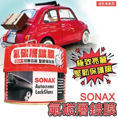 SONAX 氟碳層鍍膜-淺色車500ml-急速配