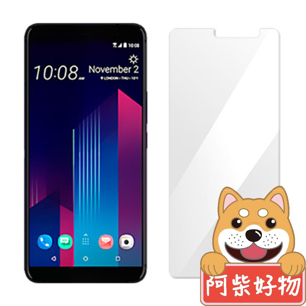 阿柴好物 HTC U11 Plus 非滿版 9H鋼化玻璃貼
