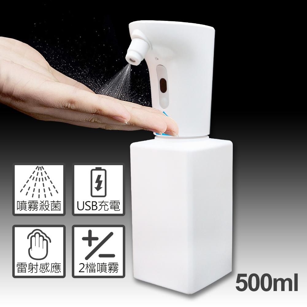 自動感應酒精噴霧機(500ml) 紅外線感應 殺菌器 USB充電