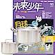 未來少年(1年12期)贈 頂尖廚師TOP CHEF德式經典雙鍋組 product thumbnail 1