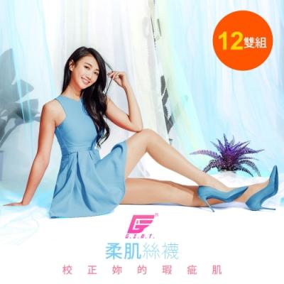 [時時樂限定] 台灣製機能美腿絲襪(12雙組)