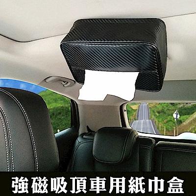 威力鯨車神 頂級加大磁吸汽車紙巾盒/車用吸頂面紙盒_軟式