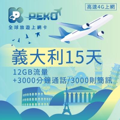 【PEKO】義大利上網卡 15日高速上網 12GB流量 優良品質高評價