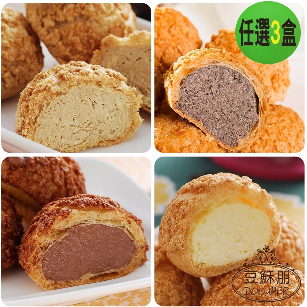 豆穌朋 經典泡芙 任選三盒 (8入/盒) (原味/巧克力/芝麻/咖啡)