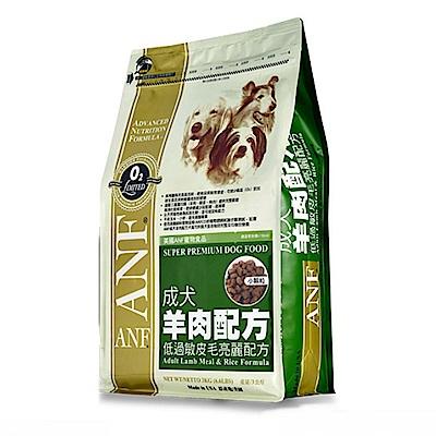 ANF愛恩富 成犬羊肉配方 小顆粒 3KG 兩包組