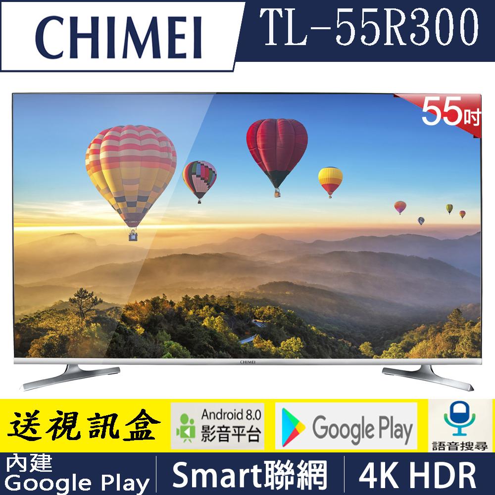 奇美CHIMEI 55吋 Android大4K HDR連網液晶顯示器 TL-55R300