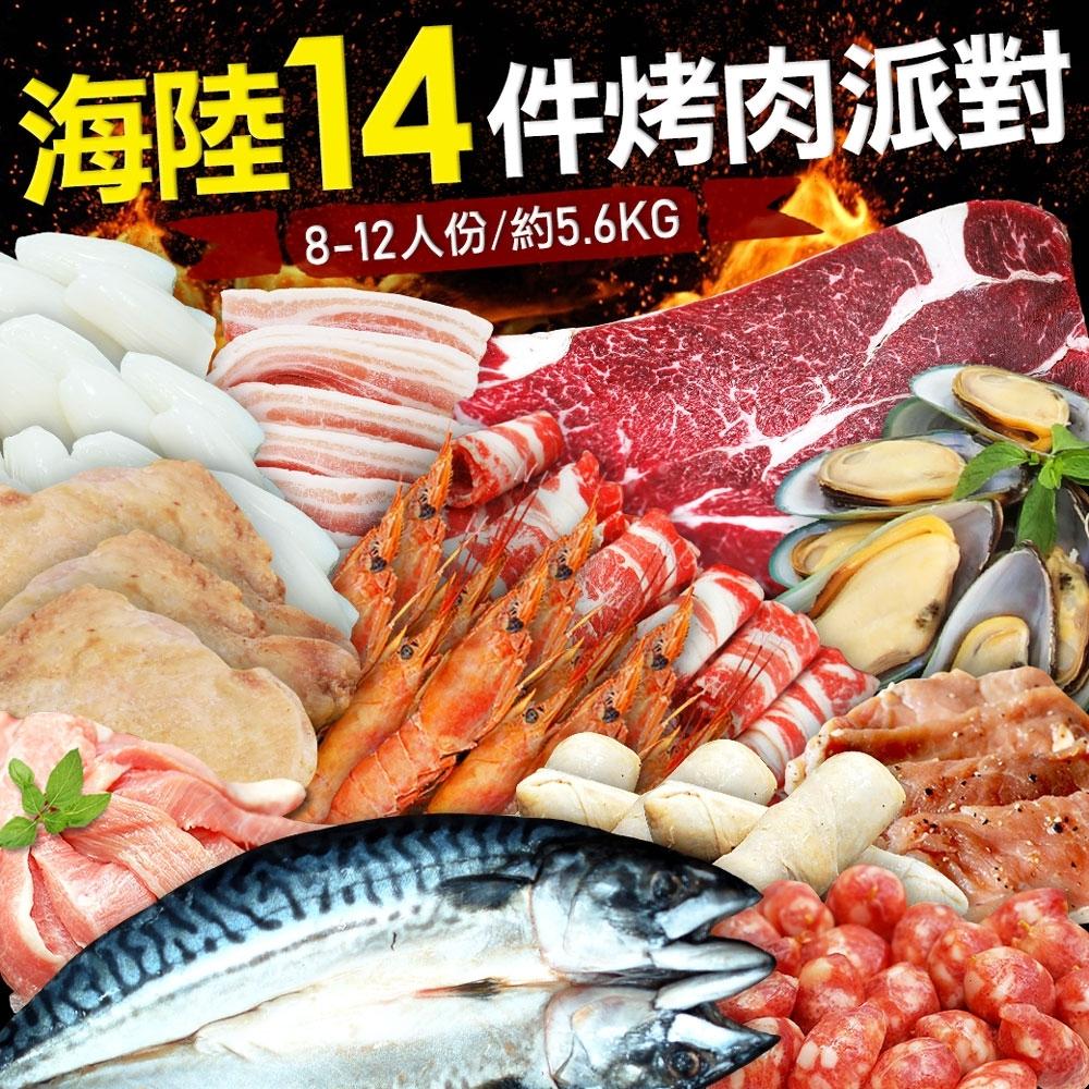 築地一番鮮-中秋烤肉海陸14件派對(約8-12人份/約5.6kg)免運組