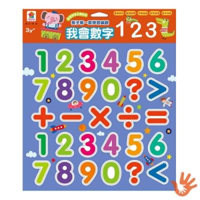 孩子的第一套學習磁鐵:我會數字123