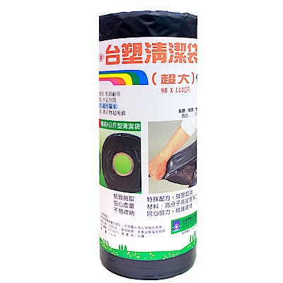 台塑 實心清潔袋 垃圾袋 (超大) (黑色) (125L) (90*110cm)