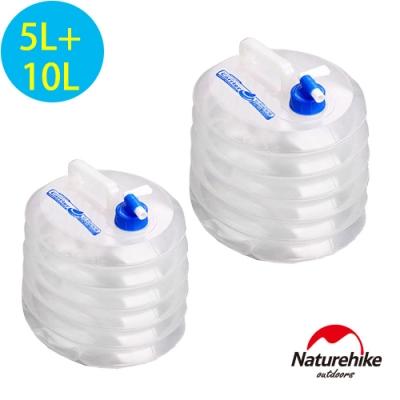 Naturehike 手提式 戶外野營專業摺疊水桶 儲水桶 5L+10L