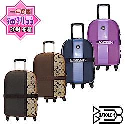 (福利品 20吋) 混款六輪布箱加大行李箱/旅行箱
