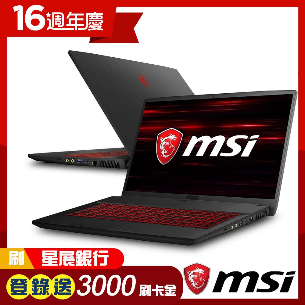 MSI微星 GF75-475 17吋電競筆電(i7-9750H/GTX1650/8G)