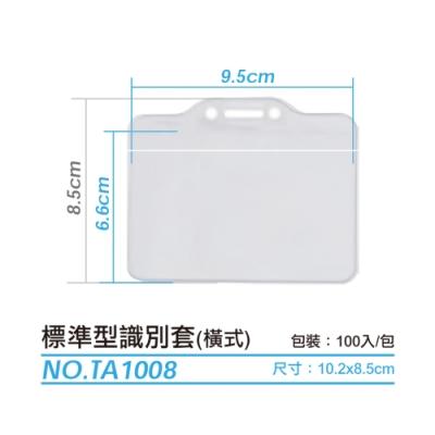 WIP台灣聯合 識別證套100入-橫式 TA1008